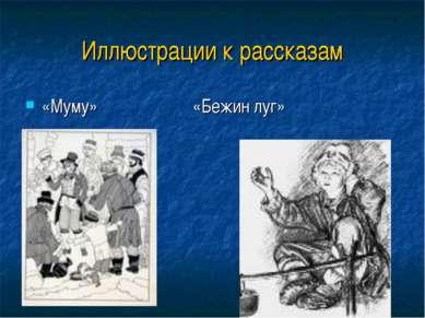 Иллюстрации к рассказам «Муму» «Бежин луг»