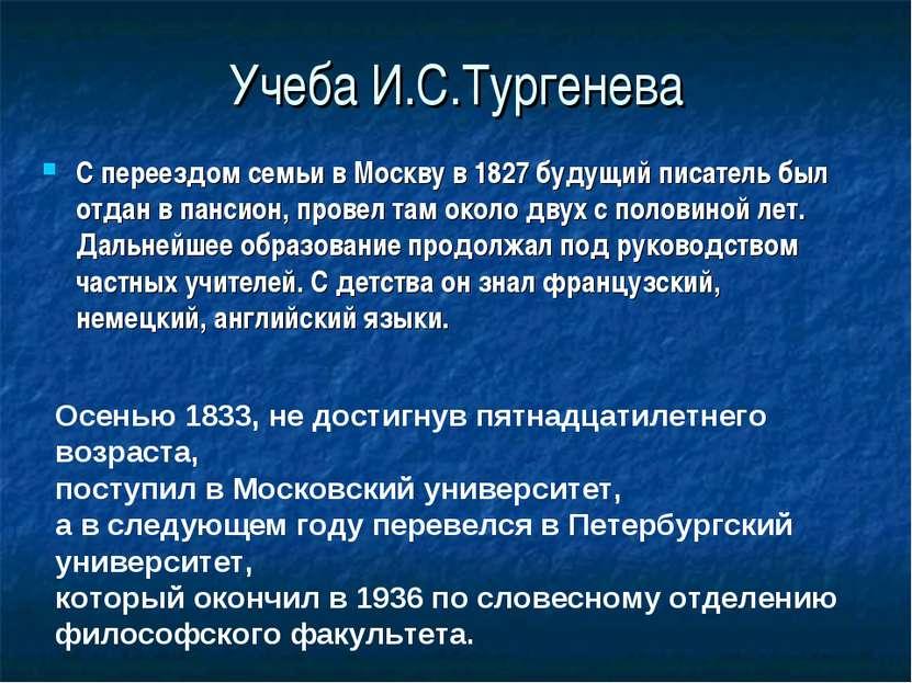 Учеба И.С.Тургенева С переездом семьи в Москву в 1827 будущий писатель был от...