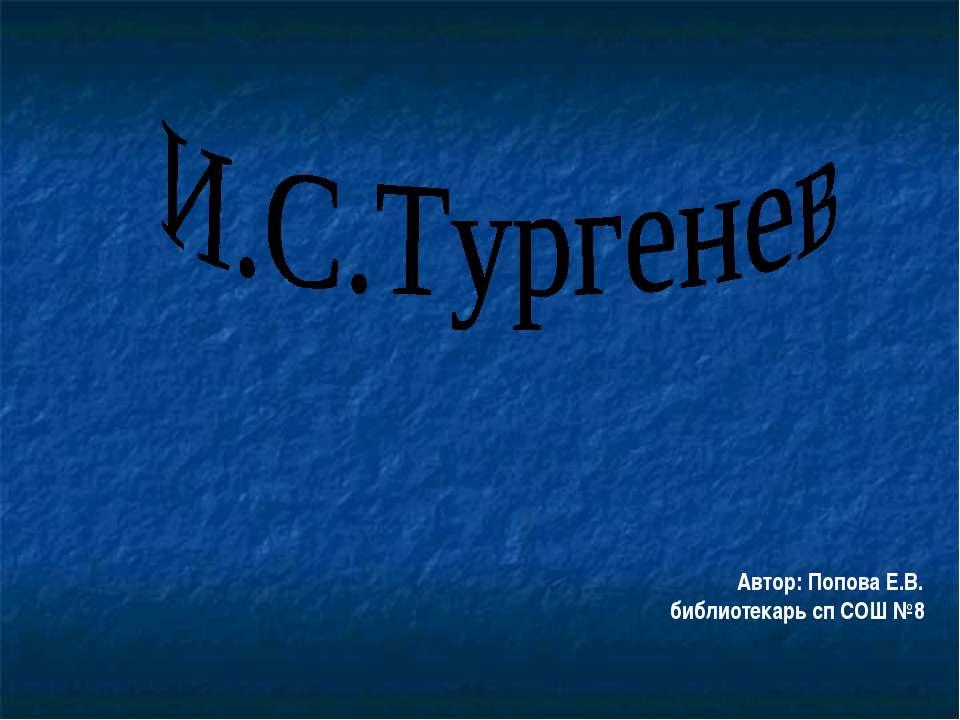 Автор: Попова Е.В. библиотекарь сп СОШ №8