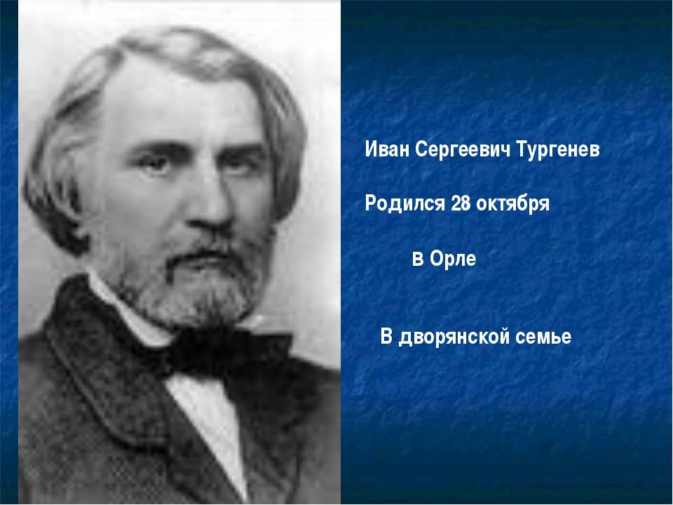 Иван Сергеевич Тургенев Родился 28 октября в Орле В дворянской семье