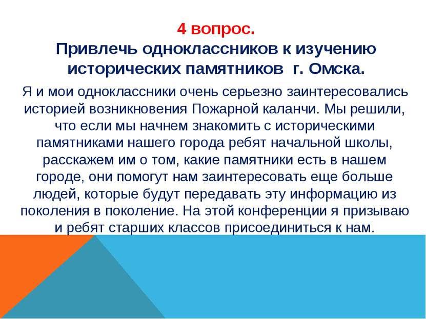4 вопрос. Привлечь одноклассников к изучению исторических памятников г. Омска...
