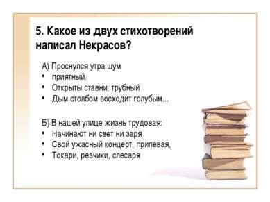 5. Какое из двух стихотворений написал Некрасов? А) Проснулся утра шум приятн...