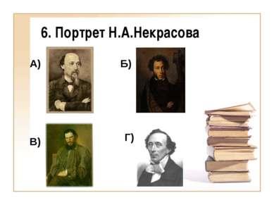 6. Портрет Н.А.Некрасова А) Б) В) Г)