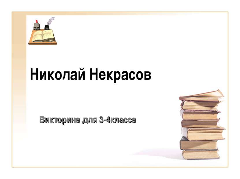 Николай Некрасов Викторина для 3-4класса