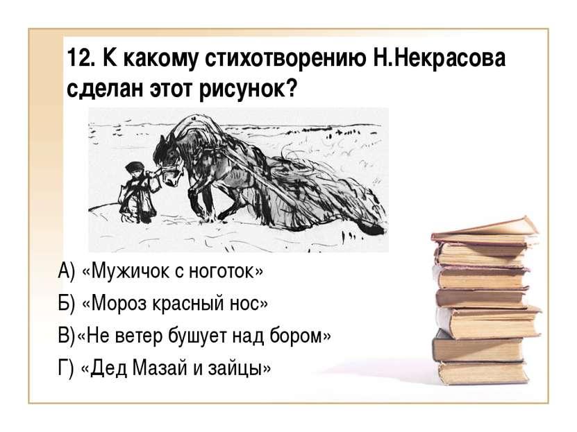 12. К какому стихотворению Н.Некрасова сделан этот рисунок? А) «Мужичок с ног...