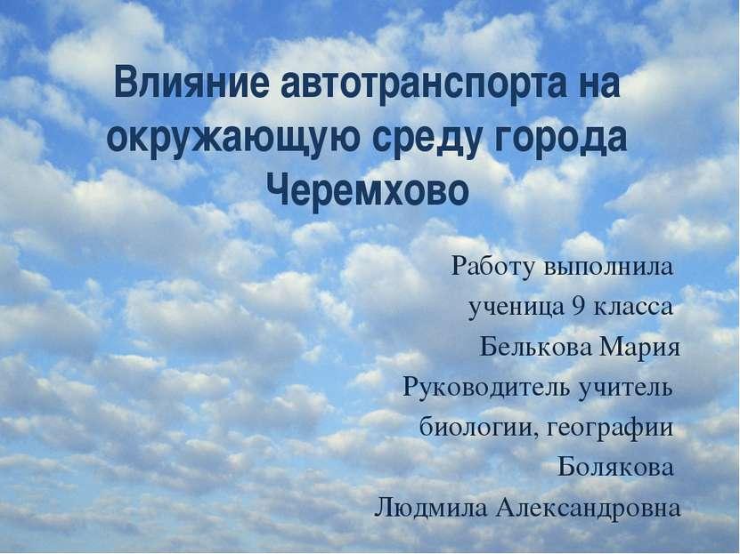 Влияние автотранспорта на окружающую среду города Черемхово Работу выполнила ...