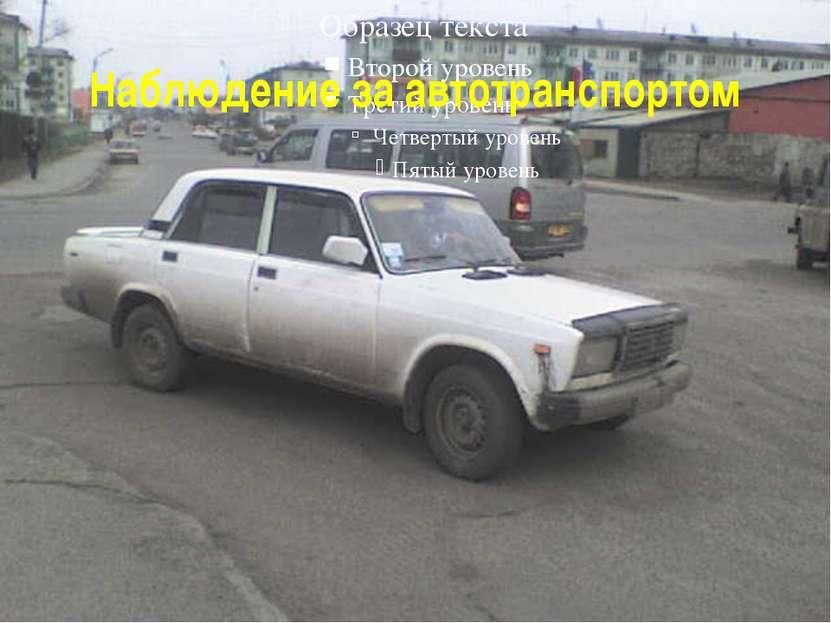 Наблюдение за автотранспортом