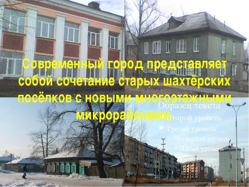 Современный город представляет собой сочетание старых шахтёрских посёлков с н...