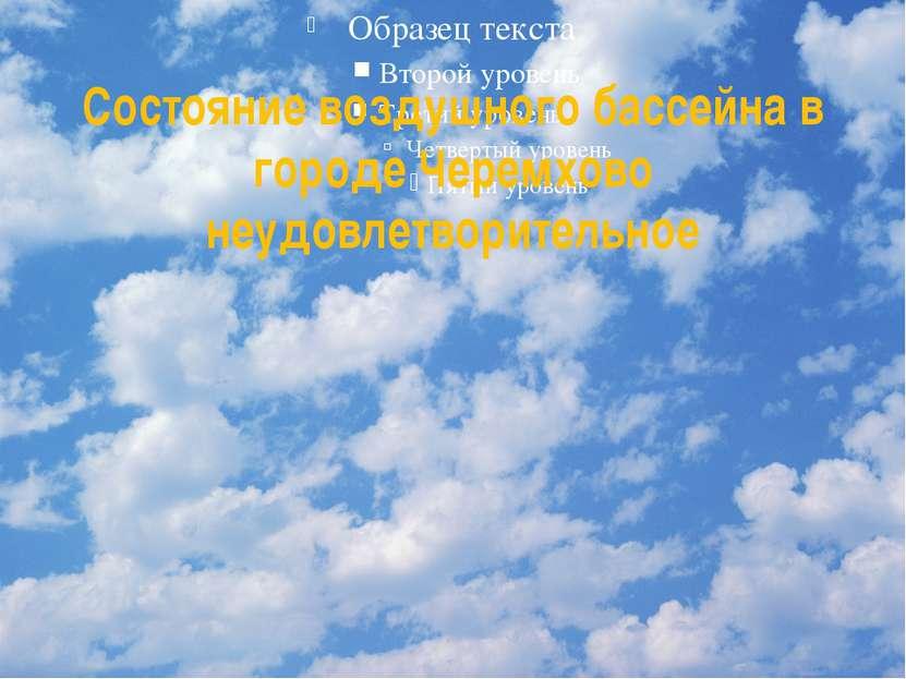 Состояние воздушного бассейна в городе Черемхово неудовлетворительное