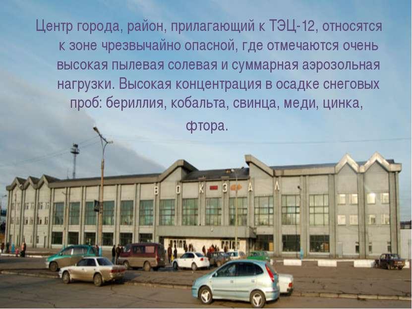 Центр города, район, прилагающий к ТЭЦ-12, относятся к зоне чрезвычайно опасн...