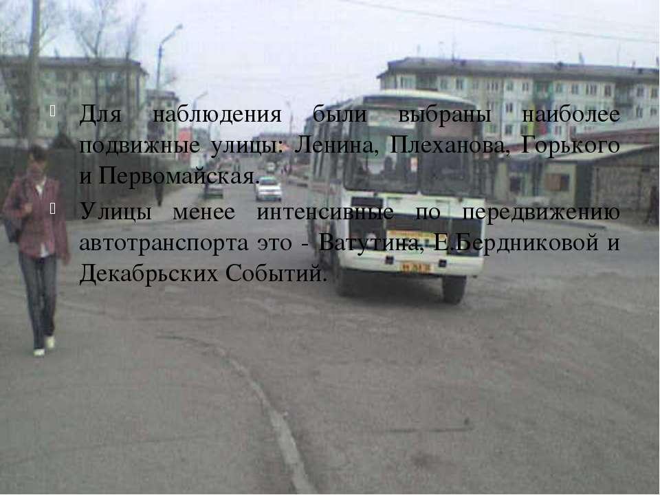 Для наблюдения были выбраны наиболее подвижные улицы: Ленина, Плеханова, Горь...