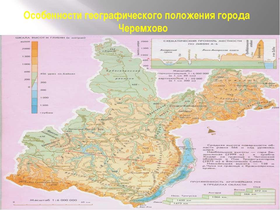 Особенности географического положения города Черемхово