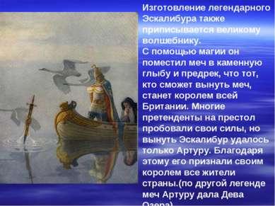 Изготовление легендарного Эскалибура также приписывается великому волшебнику....