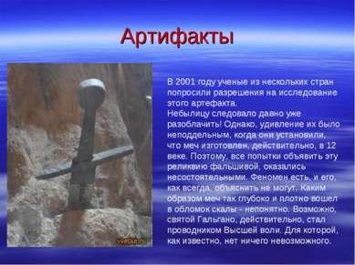 Артифакты В 2001 году ученые из нескольких стран попросили разрешения на иссл...