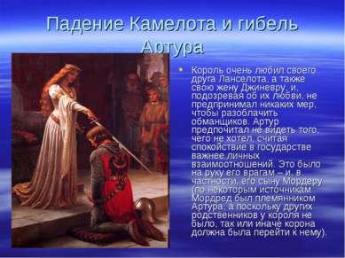 Падение Камелота и гибель Артура Король очень любил своего друга Ланселота, а...
