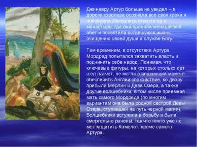 Джиневру Артур больше не увидел – в дороге королева осознала все свои грехи и...