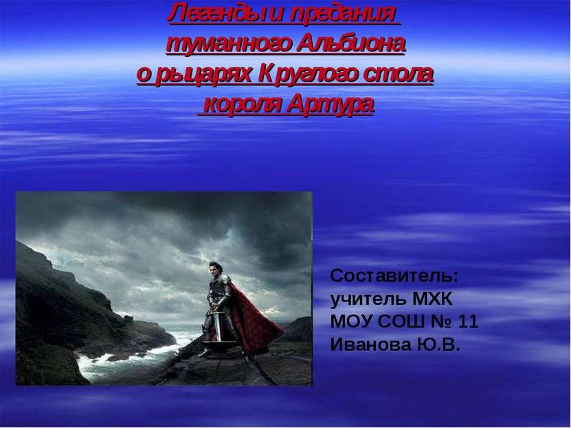 Легенды и предания туманного Альбиона о рыцарях Круглого стола короля Артура ...