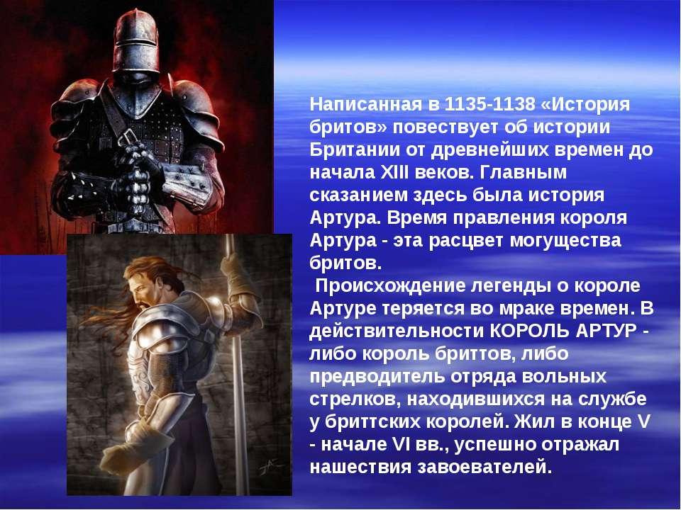 Написанная в 1135-1138 «История бритов» повествует об истории Британии от дре...