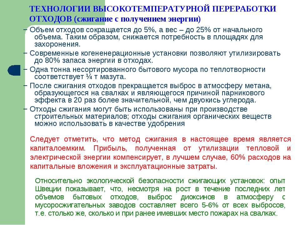 ТЕХНОЛОГИИ ВЫСОКОТЕМПЕРАТУРНОЙ ПЕРЕРАБОТКИ ОТХОДОВ (сжигание с получением эне...
