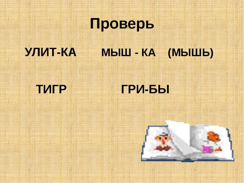 Проверь УЛИТ-КА МЫШ - КА (МЫШЬ) ТИГР ГРИ-БЫ