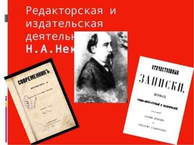 Редакторская и издательская деятельность Н.А.Некрасова