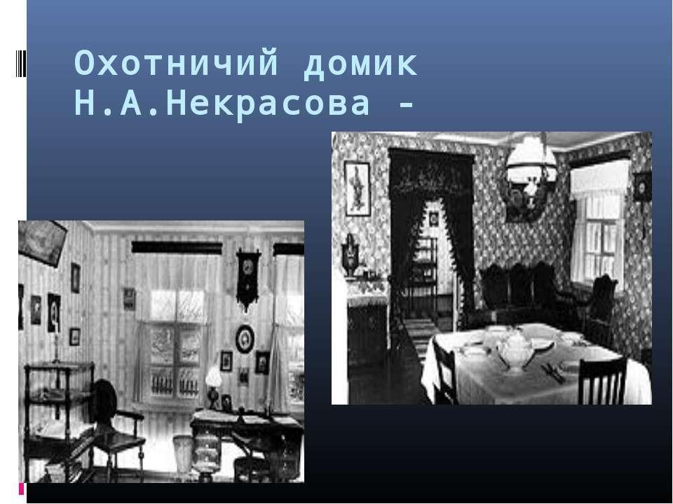 Охотничий домик Н.А.Некрасова -