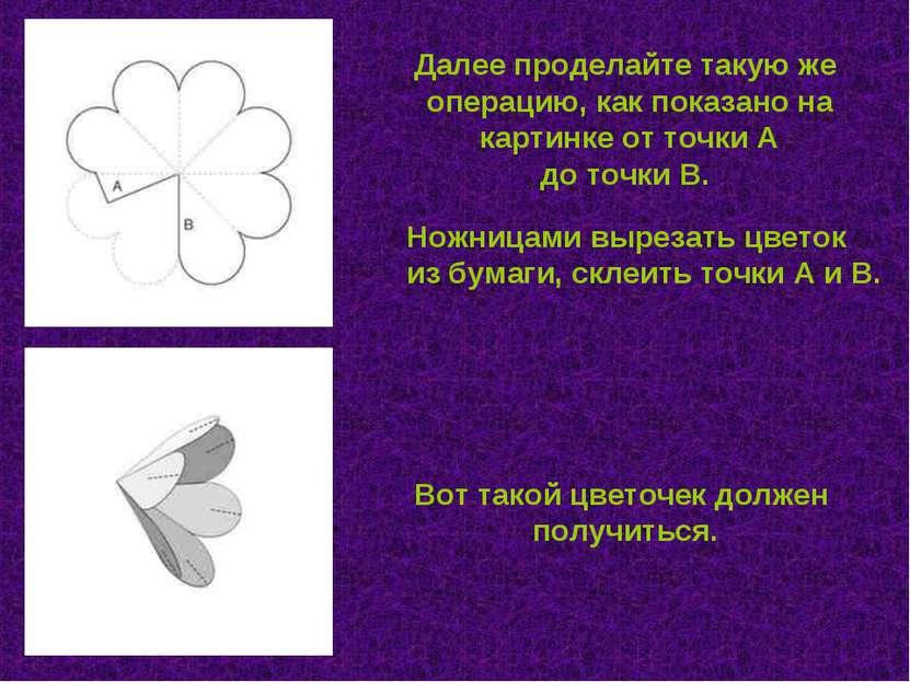 Далее проделайте такую же операцию, как показано на картинке от точки А до то...