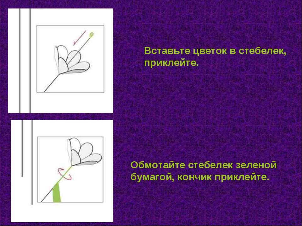 Вставьте цветок в стебелек, приклейте. Обмотайте стебелек зеленой бумагой, ко...