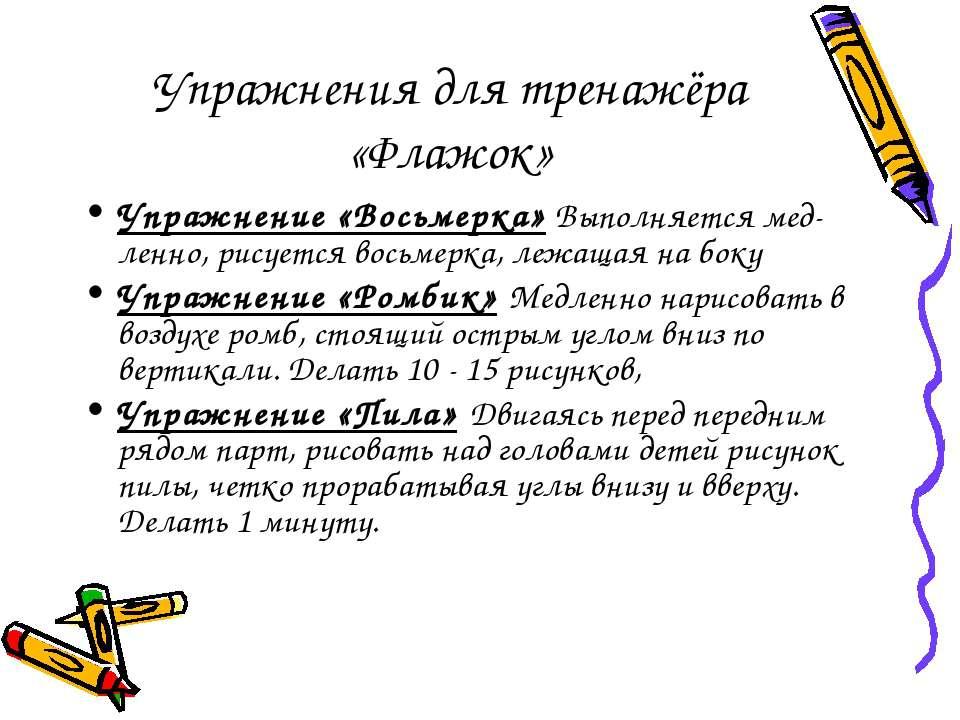 Упражнения для тренажёра «Флажок» Упражнение «Восьмерка» Выполняется мед ленн...
