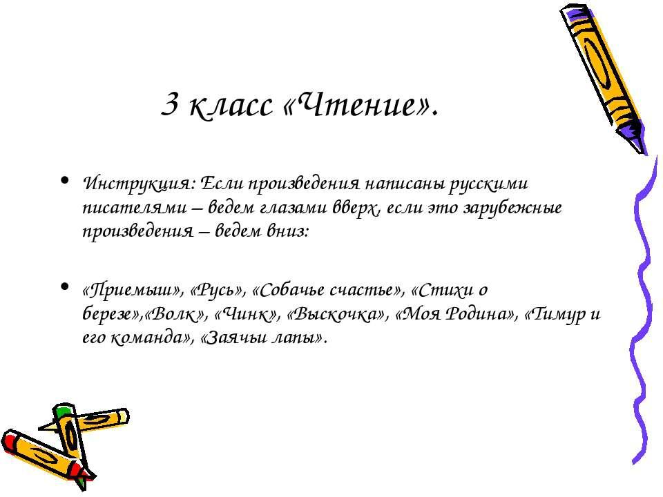 3 класс «Чтение». Инструкция: Если произведения написаны русскими писателями ...