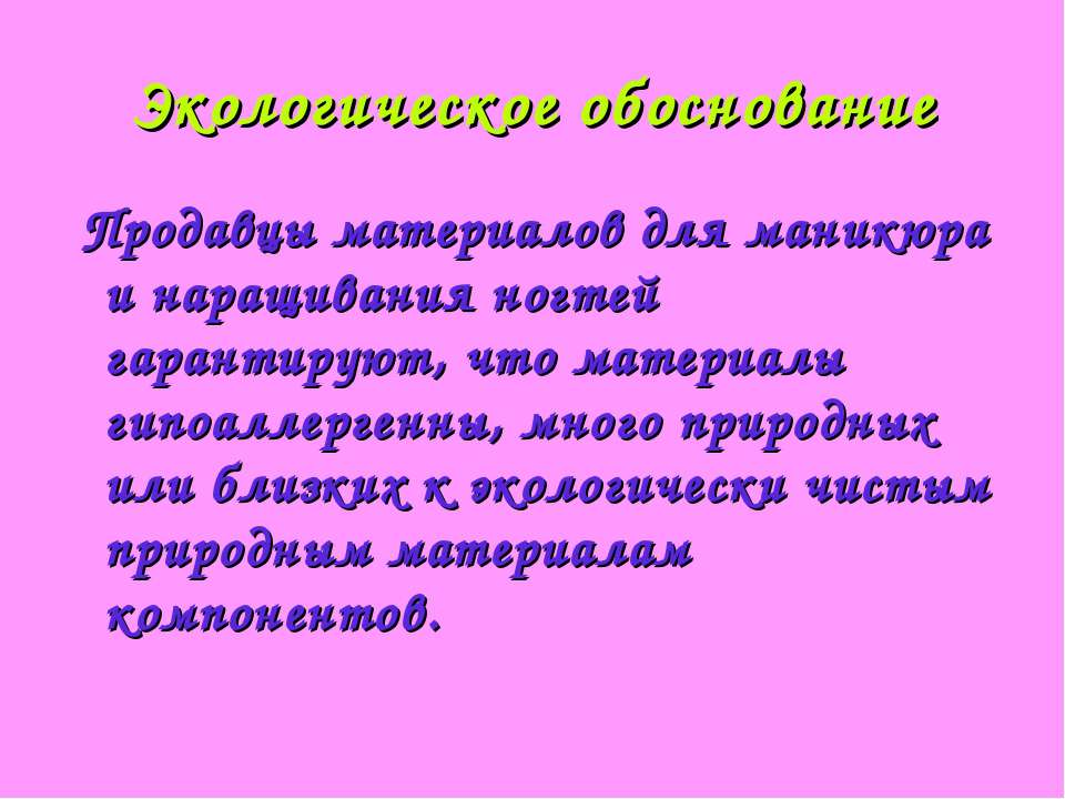 Экологическое обоснование Продавцы материалов для маникюра и наращивания ногт...