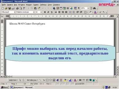 Шрифт можно выбирать как перед началом работы, так и изменять напечатанный те...