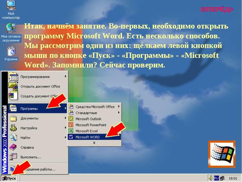 Итак, начнём занятие. Во-первых, необходимо открыть программу Microsoft Word....