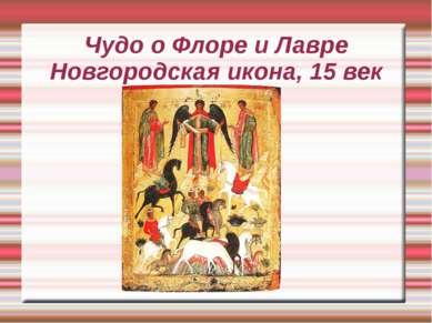 Чудо о Флоре и Лавре Новгородская икона, 15 век