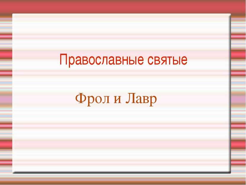 Православные святые Фрол и Лавр