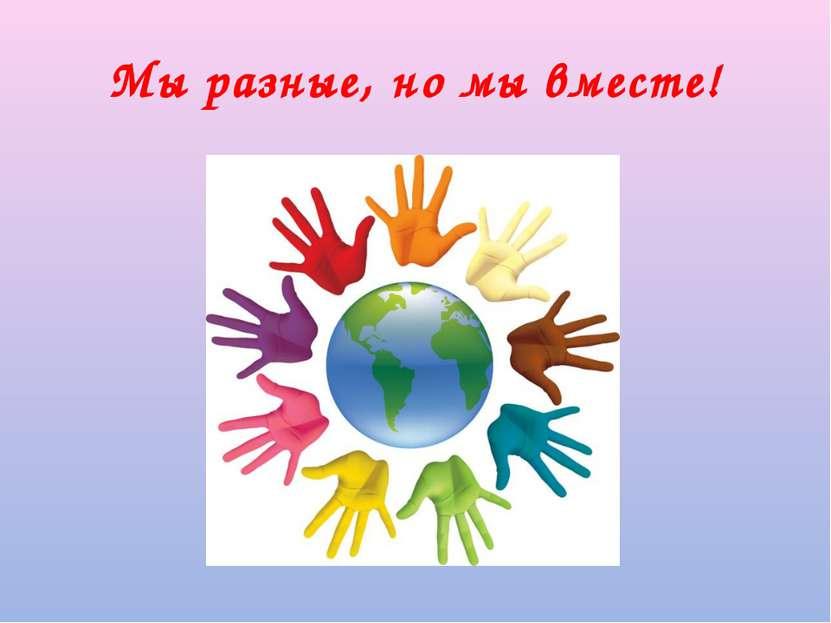 Мы разные, но мы вместе!