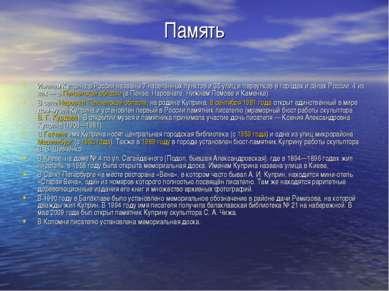 Память Именем Куприна в России названы 7 населённых пунктов и 35 улиц и переу...