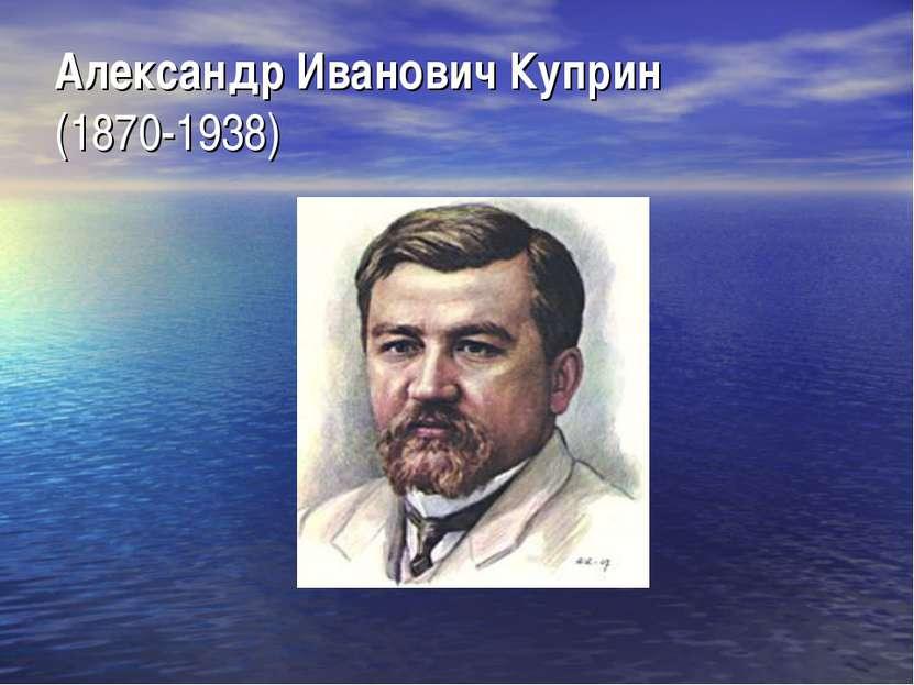 Александр Иванович Куприн (1870-1938)