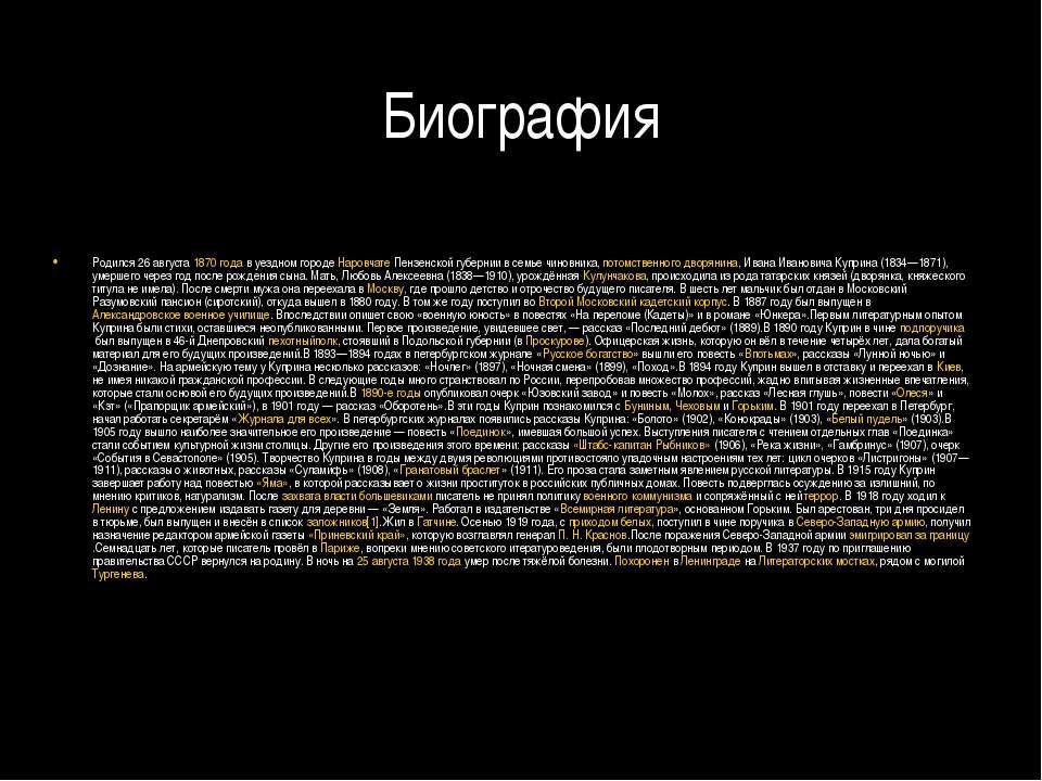 Биография Родился 26 августа1870 годав уездном городеНаровчатеПензенской ...