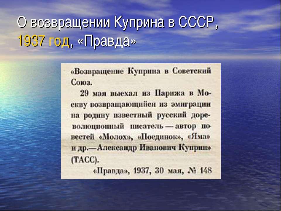 О возвращении Куприна в СССР,1937 год, «Правда»
