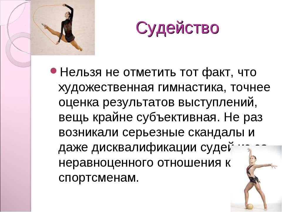 Судейство Нельзя не отметить тот факт, что художественная гимнастика, точнее ...