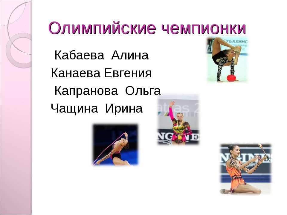 Олимпийские чемпионки Кабаева Алина Канаева Евгения Капранова Ольга Чащина Ирина