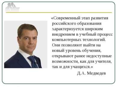 «Современный этап развития российского образования характеризуется широким вн...