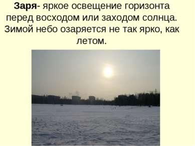 Заря- яркое освещение горизонта перед восходом или заходом солнца. Зимой небо...