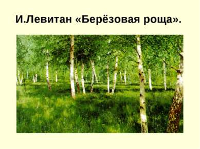 И.Левитан «Берёзовая роща».