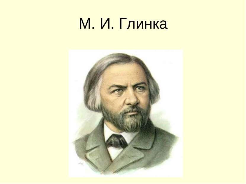 М. И. Глинка