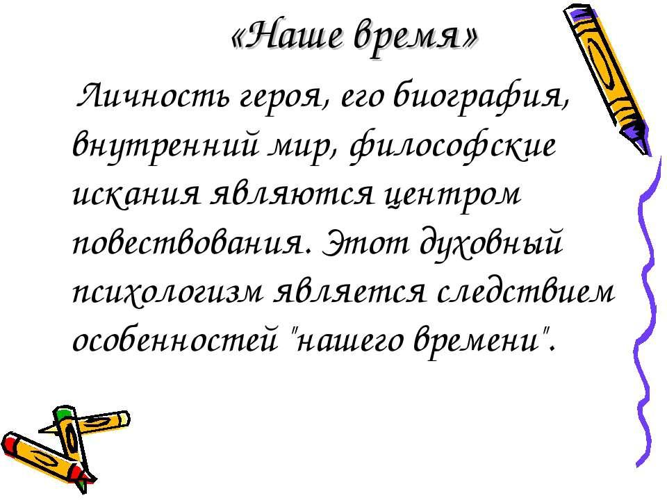 «Наше время» Личность героя, его биография, внутренний мир, философские искан...
