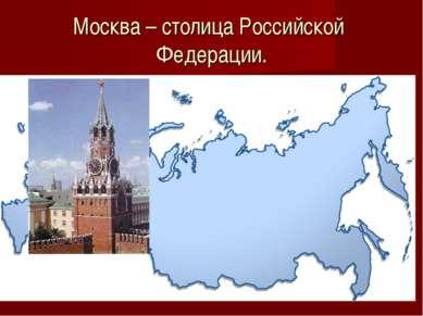 Москва – столица Российской Федерации.
