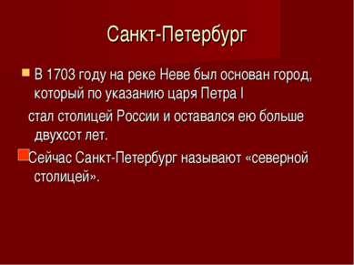 Санкт-Петербург В 1703 году на реке Неве был основан город, который по указан...