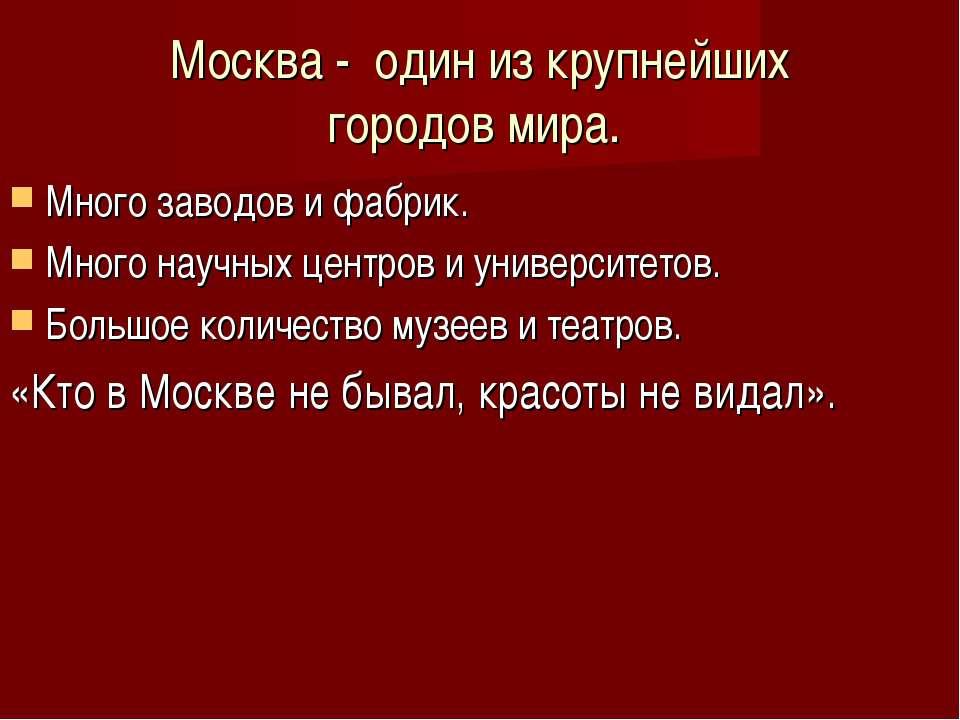 Москва - один из крупнейших городов мира. Много заводов и фабрик. Много научн...